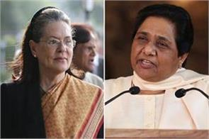 sonia and mayawati to be better allies