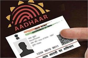 uidai rejects tampering report from aadhaar software