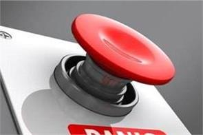 panic button  will become a safe protector for women in trains