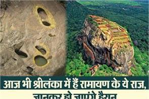 amazing fact about ramayana in sri lanka
