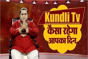 kundlitv 22nd may rashifal in hindi