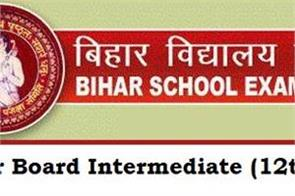 bihar board result delayed