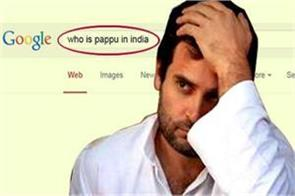 rahul gandhi on top of search of pappu on google