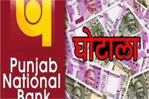 pnb scam allahabad bank ceo pnb to remove 2 directors