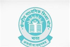 today cbse declare 12th result