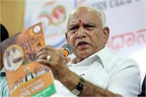 so what is the prediction of yeddyurappa