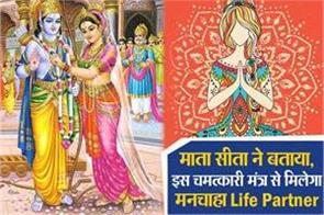ramcharitmanas mantra to get a good life partner