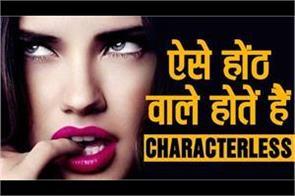 characterless lips
