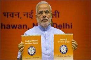 jan dhan accounts freeze after 4 transactions