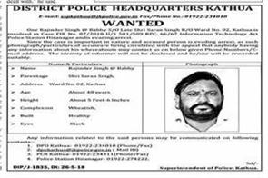 police issue poster aganist lal singh s brother