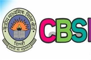 cbse  chance  answer sheet  check application students revolution