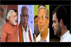 karnataka election congres rahul ghandi bjp narinder modi