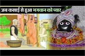 bhgwan love their devote