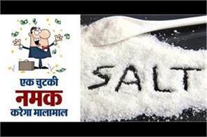 vastu tips of salt