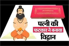 tulsidas interesting facts