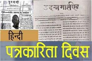 publication of hindi weekly papers was start today