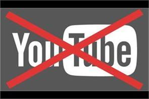 egypt puts restrictions on youtube for one month