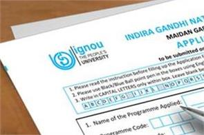 ignou admission process for july session