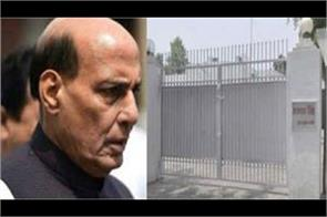rajnath singh will vacate first order on supreme court order