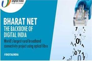 to complete bharatnet prematurely the telecom department has a waist