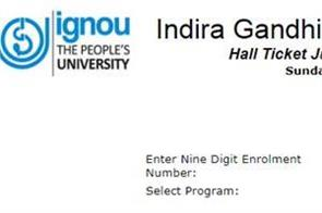 ignou tee released the hall ticket