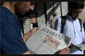 pak authorities block distribution of oldest english daily dawn