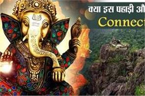 what is the connection of this mountain and the lord ganesha