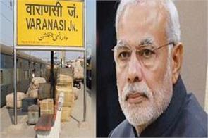 pm narendra modi s list of the most dirty railway stations in the country