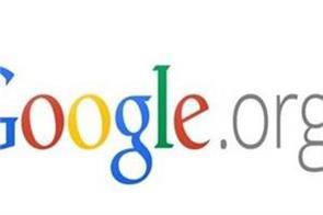 google 3 million dollars education india