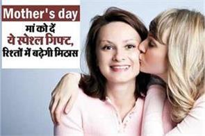 mothers day special gift according to vastu