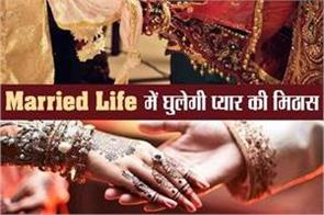vastu tips of married life