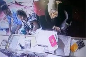 wicked woman hands over lakhs of jewelery imprisoned in cctv