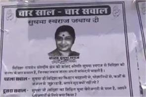 parliamentary constituency of sushma swaraj posters of  mp gumshuda