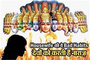 bad habits of housewife