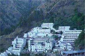 good news vaishno devi for pilgrim