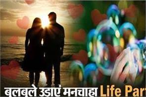 fly bubbles life wants life partner
