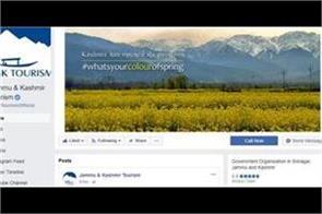 kashmir tourism facebook page got second number in fb ranking