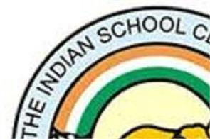 cbse 10 th result