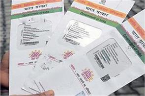 aadhaar not mandatory for getting pension govt