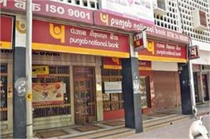pnb refuses to disclose details on over rs 13 000 cr scam