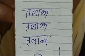 husband write on paper for triple talaq