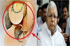 rotten egg gived to lalu
