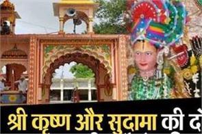 narayan dhaam in ujjain