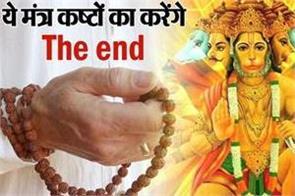 powerful mantra of hanuman ji