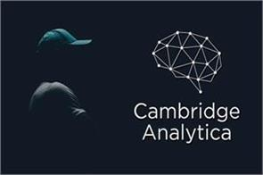 uk investigation to go on despite cambridge analytica shutdown