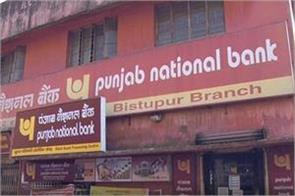 crores of scam from pnb bank