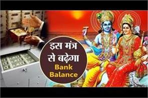 bank balance will grow from this mantra