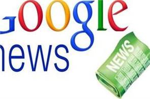 google news will make big changes changes in many features
