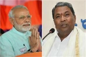 bjp prison price rise pakowda party siddaramaiah