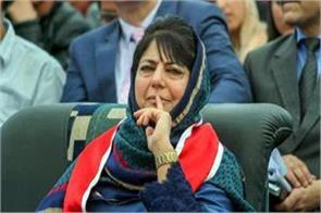 pdp by bjp discontinuation of right decision